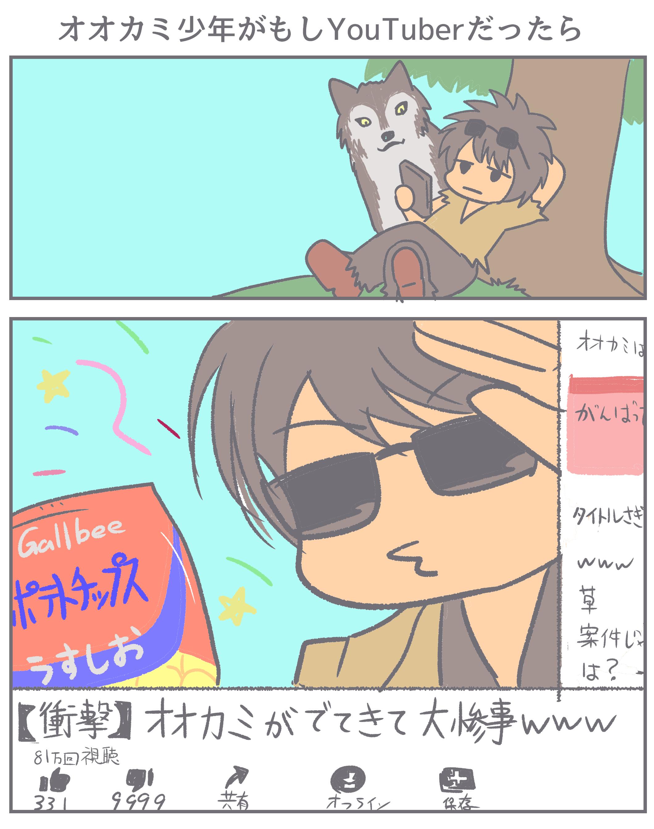 少年 オオカミ